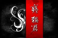 Стиль фарфора искусства shui Feng иллюстрация вектора