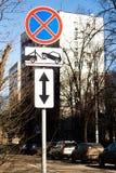 Стоянка дорожного знака движения запрещенная с направлением знака Опорожнение на эвакуаторе стоковые изображения rf