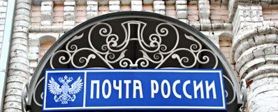 Столб русского логотипа стоковые фото