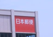Столб Японии Стоковые Фотографии RF