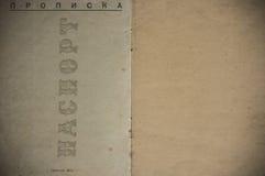Страница советского пасспорта Стоковая Фотография RF