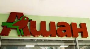 Супермаркет auchan стоковые фото