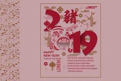 Счастливая китайская карточка Нового Года 2019 с свиньей Китайская свинья перевода иллюстрация штока