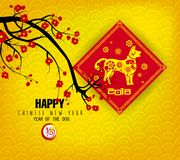 Счастливая Нового Года поздравительная открытка 2018 и китайский Новый Год собаки Стоковое Фото