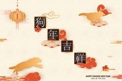 счастливое Новый Год Год собаки Китайский Новый Год 2018 Конструируйте с собакой, символом зодиака 2018 год для приветствовать Стоковая Фотография RF