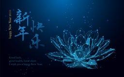 Счастливые китайские линии 2019 и треугольники формы знака лотоса Нового Года Перевод: счастливый Новый Год иллюстрация вектора