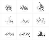 Счастливый день ` s отца в арабской каллиграфии также вектор иллюстрации притяжки corel Стоковые Фотографии RF