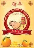 Счастливый китайский год свиньи 2019! - винтажная поздравительная открытка для печати иллюстрация штока