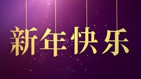 Счастливый китайский знак 2019 зодиака Нового Года с искусством отрезка бумаги золота и стиль ремесла на предпосылке цвета Китайс бесплатная иллюстрация