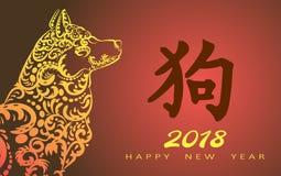 Счастливый китайский Новый Год - золотой текст 2018 и зодиак для собак и дизайн для знамен, плакатов, листовок иллюстрация штока