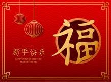 Счастливый китайский Новый Год 2019 год свиньи стоковая фотография