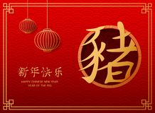 Счастливый китайский Новый Год 2019 год свиньи стоковая фотография rf