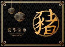 Счастливый китайский Новый Год 2019 год свиньи стоковые изображения