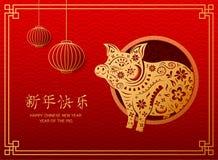 Счастливый китайский Новый Год 2019 год свиньи стоковое фото
