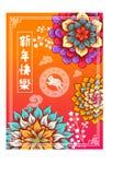 Счастливый китайский Новый Год 2019, год свиньи, kuai le xin китайских характеров nian значит С Новым Годом! _ иллюстрация штока