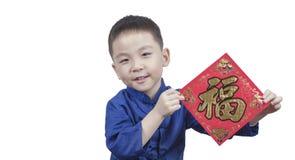 Счастливый мальчик держа бумагу благословением для середин Нового Года получает везение стоковое изображение