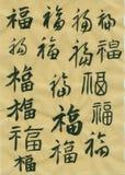 счастье каллиграфии Стоковая Фотография RF