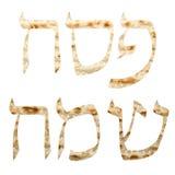Счастливая еврейская пасха Стоковые Фото