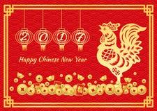 Счастливая китайская карточка Нового Года 2017 номер года в фонариках, деньгах золота цыпленка золота и китайском счастье середин