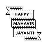 Счастливая эмблема приветствию Mahavir Jayanti Стоковые Изображения RF