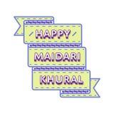Счастливая эмблема приветствию Maidari Khural Стоковое Изображение RF