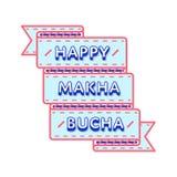 Счастливая эмблема приветствию Makha Bucha Стоковые Фотографии RF