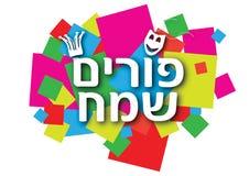 Счастливое знамя Hebrew Purim Стоковая Фотография