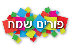 Счастливое знамя Hebrew Purim Стоковые Фотографии RF