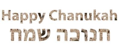 Счастливое Chanukah написанное в стене Иерусалима западной облицовывает письма Стоковое Изображение