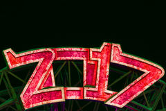 Счастливые электрические лампочки Нового Года 2017, неоновая предпосылка Дизайн календаря Номера красных светов металлические Стоковое фото RF