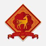 Счастливый китайский Новый Год 2015, год козы Стоковые Изображения RF