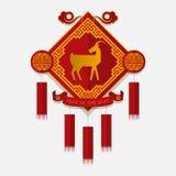 Счастливый китайский Новый Год 2015, год козы Стоковые Изображения