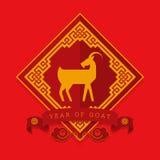 Счастливый китайский Новый Год 2015, год козы Стоковое фото RF