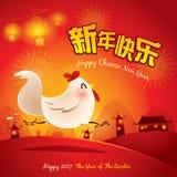 Счастливый Новый Год! Год петуха Китайский Новый Год 2017 Стоковое фото RF