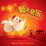 Счастливый Новый Год! Год петуха Китайский Новый Год 2017 Стоковая Фотография