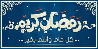 Счастливый Рамазан Стоковые Изображения RF