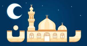 Слово Рамазан нарисованный как мечеть Стоковое Изображение RF