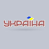 Слово Украина Элементы вышитые соотечественником вектор Стоковые Фото