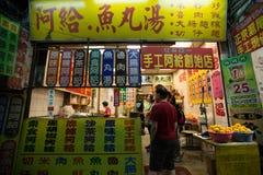 Тайваньский стойл еды продавая шарики мяса стоковые изображения