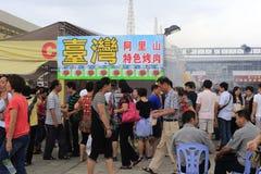 Тайвань зажарил мясо Стоковое Изображение