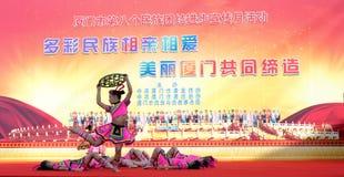 Танец чая рудоразборки Shes (ее меньшинство) общины zhongzhai этнической, amoy города, фарфора Стоковое фото RF