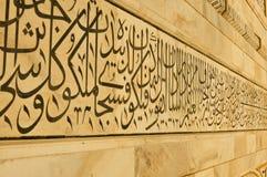 Тадж-Махал - стихи Quaran Стоковое Фото