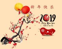 Творческие китайские карточки 2019 приглашения Нового Года Год свиньи Новый Год середины китайских характеров счастливый иллюстрация штока