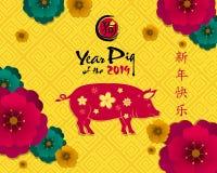 Творческие китайские карточки 2019 приглашения Нового Года Год свиньи Новый Год середины китайских характеров счастливый иллюстрация вектора