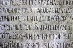 Текст в кириллическом Надпись на каменном слябе стоковые изображения rf