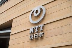Телеграф и телефон японии - логотип NTT, японская компания радиосвязей размещанная штаб в Токио, Япония стоковые фотографии rf