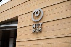 Телеграф и телефон японии - логотип NTT, японская компания радиосвязей размещанная штаб в Токио, Япония стоковая фотография