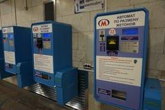 Терминалы для покупая знаков внимания в метро стоковые изображения