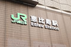 Токио, Япония, 01 25 2019; Станция Ebisu стоковое изображение rf