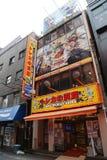 Токио Akihabara, Япония Стоковые Изображения RF